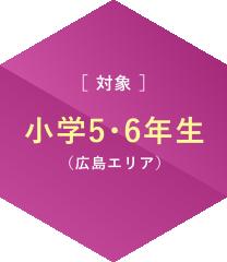 [ 対象 ]小学5・6年生(広島エリア)